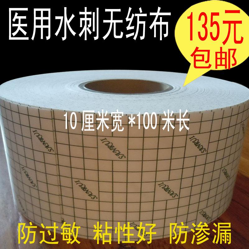 Ткань медицинская лента лента крем медицина фиксированный паста воздухопроницаемый три вольт паста через кожа мембрана азия сокровище 10cm*100 метр