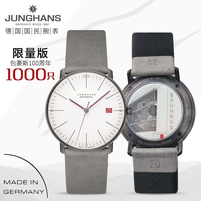 包豪斯100周年限量版JUNGHANS荣汉斯maxbill自动机械皮带男士腕表