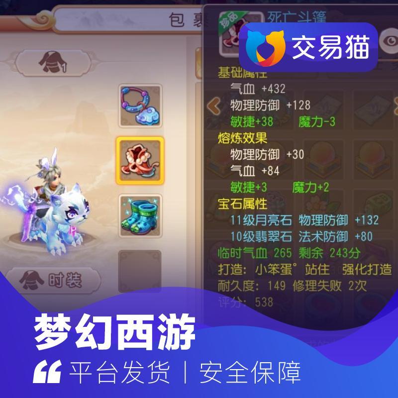 梦幻西游苹果版帐号账号童真童趣【89级方寸山.剑侠客】...