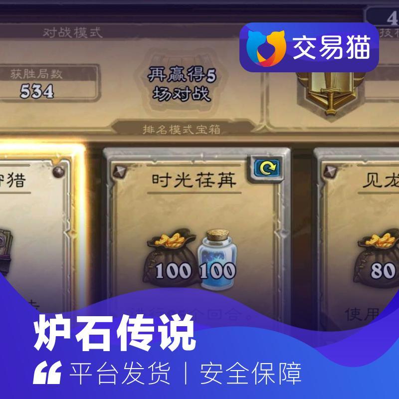 炉石传说通用版帐号账号通用服务器4000金11包送28...