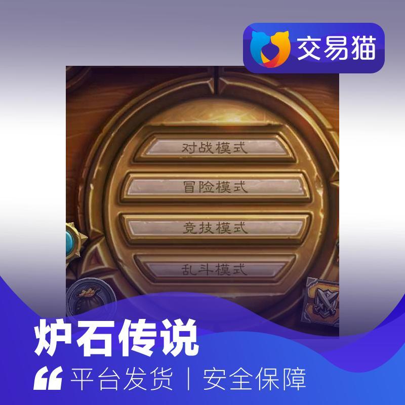 炉石传说通用版帐号账号通用服务器5千金13包送三千尘送露娜