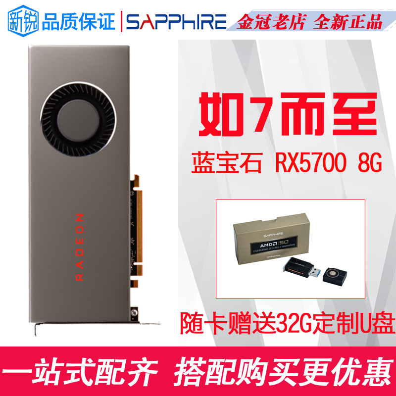 AMD蓝宝石Radeon RX5700 8G 7nm公版显卡