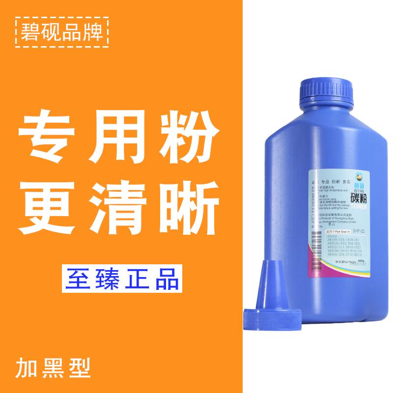 适合夏普 AR-M160 163NM205墨粉206N M209 1818碳粉2718打印机