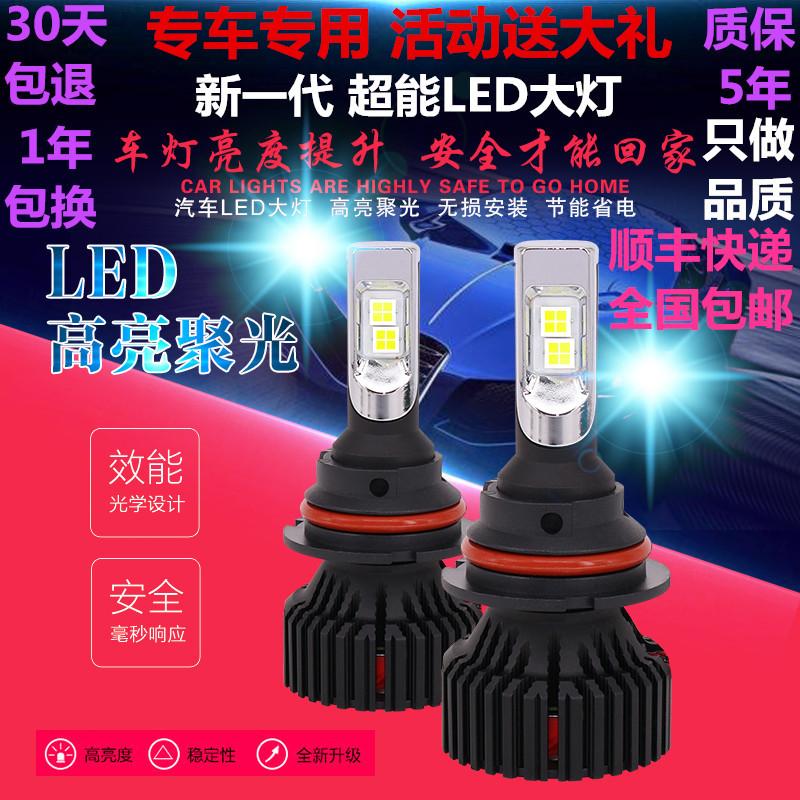 汽车led大灯泡超能专用H1H4H7H119005612远近光灯超亮前大灯改装