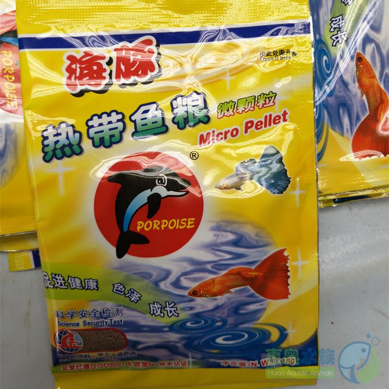 海豚热带鱼粮火炬孔雀鱼灯科鱼小型鱼鱼食鱼粮微颗粒饲料