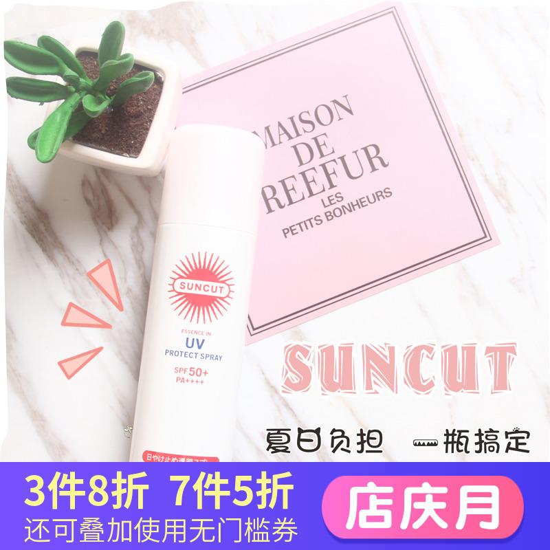 日本 高丝SUNCUT强效防日晒喷雾90g SPF50+PA++++轻薄无油防日晒