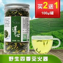 罐装100g新鲜莲子心芯干货湘潭花草养生茶天然无杂质非特级同仁堂
