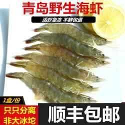 虾鲜活海鲜水产青岛大虾基围虾南美虾青虾海虾对虾白虾冻虾整盒虾