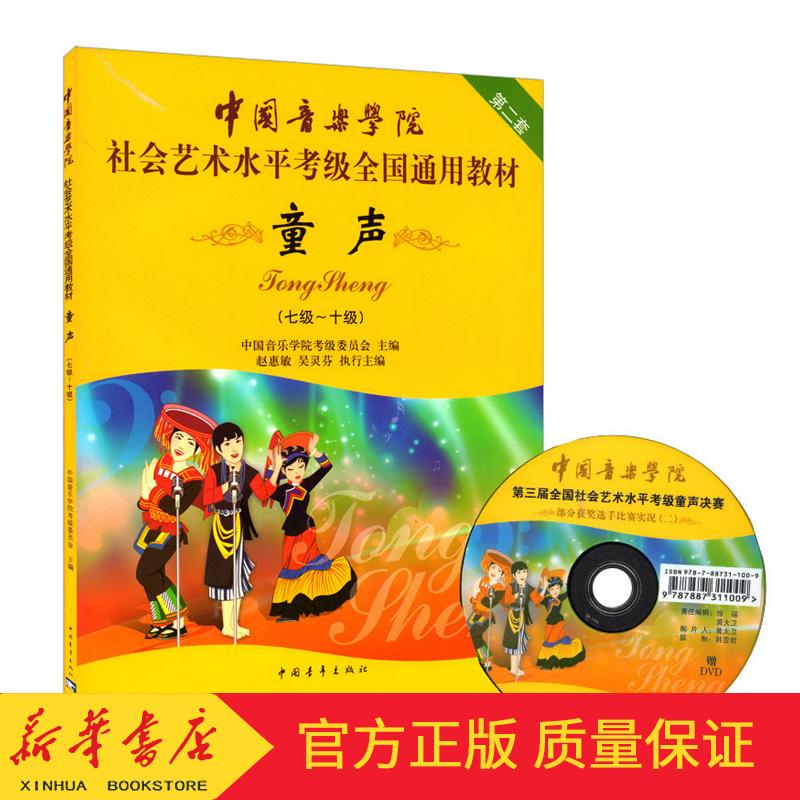 童声(附光盘7级-10级中国音乐学院社会艺术水平考级全国通用教材) 新华书店正版 中国音乐学院少儿声乐考级