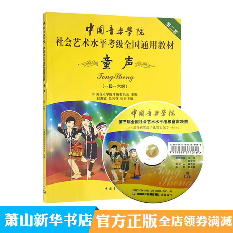 童声(附光盘1级-6级中国音乐学院社会艺术水平考级全国通用教材) 新华书店正版 儿童歌唱练习曲谱声乐考级教程书籍 少儿声乐考级