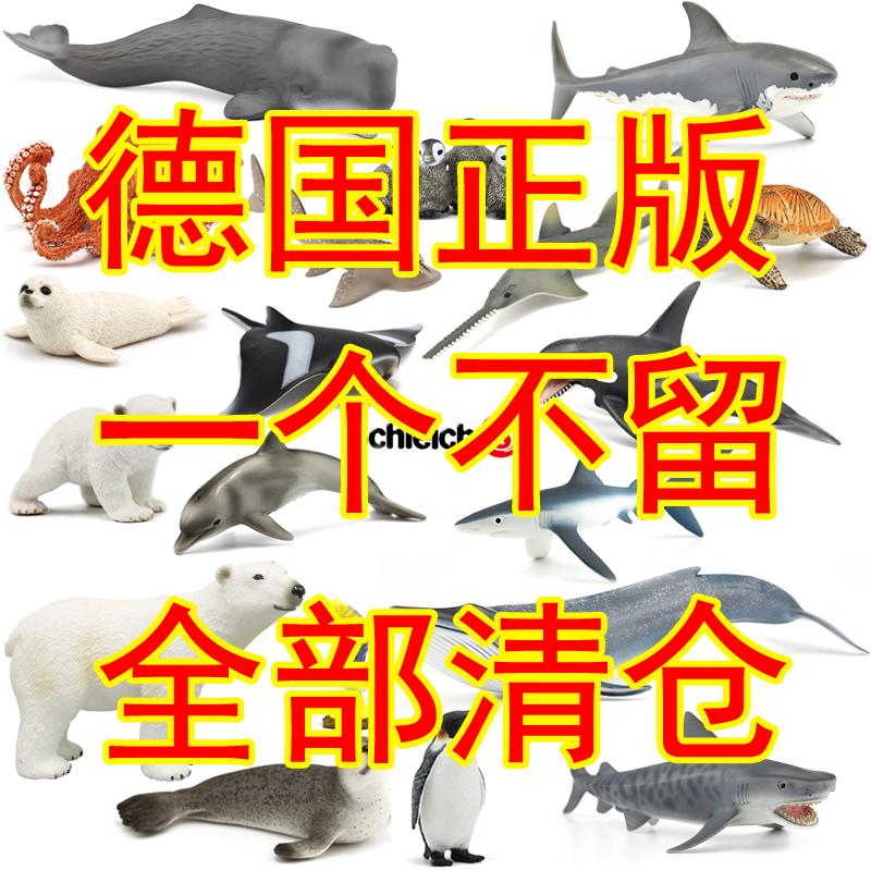 德国思乐品牌仿真海洋动物模型大白鲨鱼海龟鲸鱼北极熊企鹅