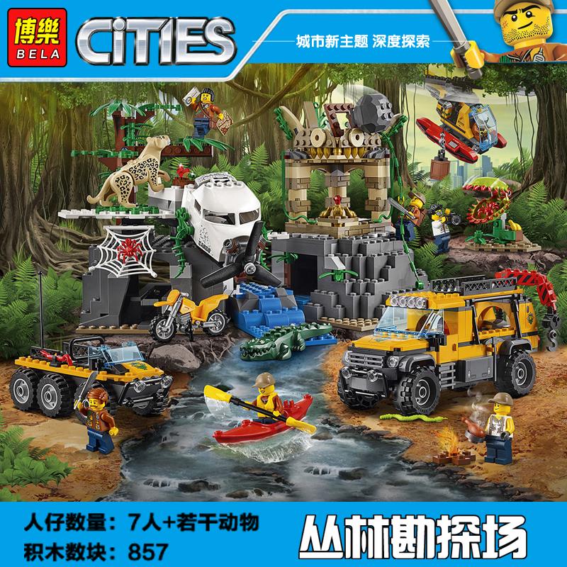 兼容乐高积木丛林探险勘探场城市系列儿童玩具男孩拼插益智力拼图