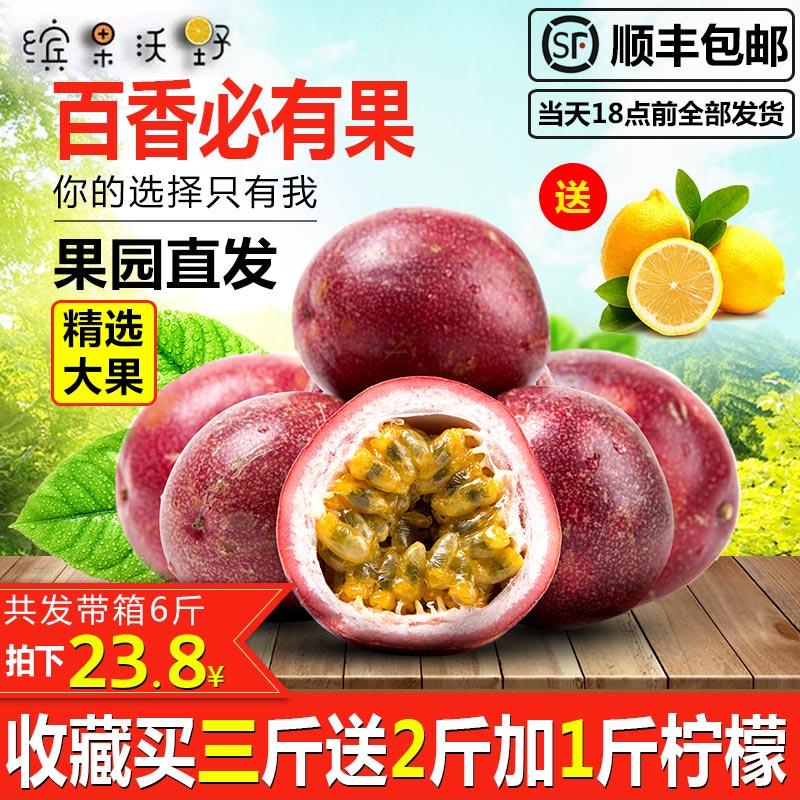 【顺丰包邮】云南百香果5斤大果+1斤柠檬共发6斤百香果一级鸡蛋果