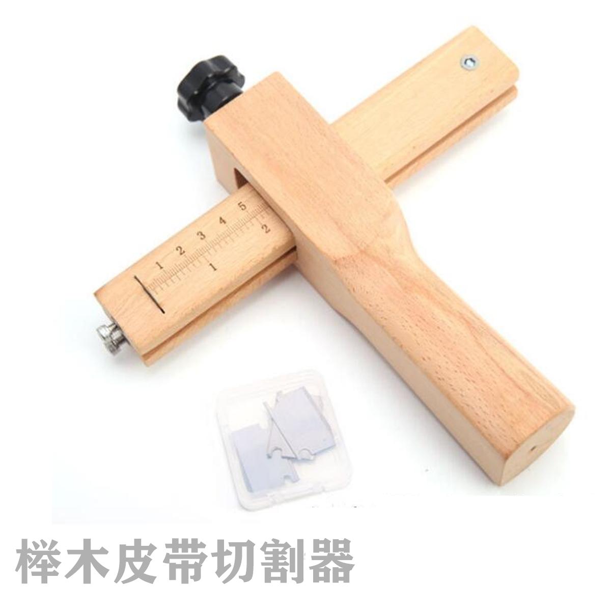 利得手工皮革皮线切割器 可调节皮带切割器 皮条 皮线 皮绳裁切器