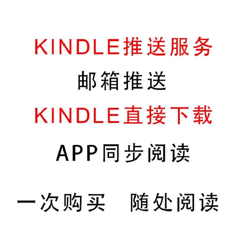 Kindle порядок читать kindle толкать отдавать микро-канал толкать отправка книг членство поддерживать первобытный подробнее система устройство