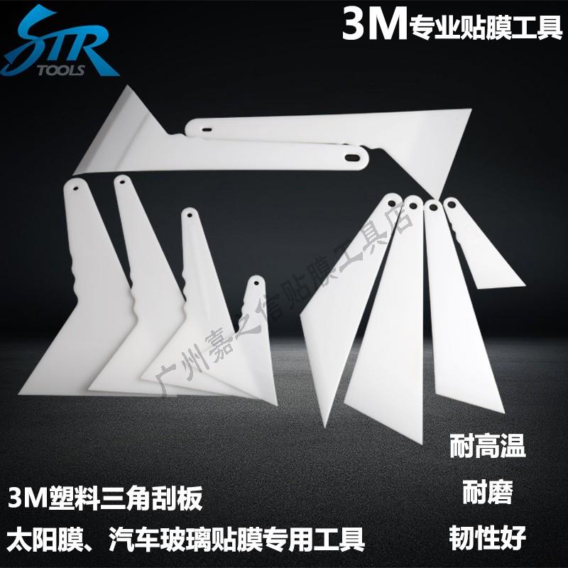耐高温硬塑料刮包邮大号中号小号硬质三角牢板3M汽车太阳膜工具