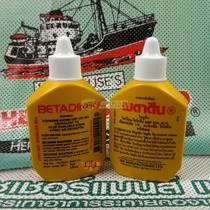 泰国进口黄药水 刀伤 药水Betadine 30ml  不痛易洗消毒药水