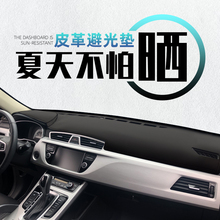 Automotive interior modification central console sun mat, shading pad, decorative goods, leather dashboard, light resistant mat, slip mat.
