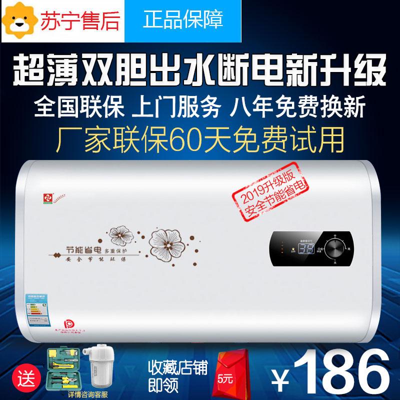 热水器特价家用电热水器电扁桶节能储水式速热洗澡40/50/60升/80l