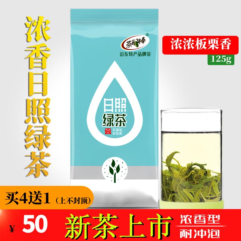 买4送1 日照绿茶125g 茶叶春茶板栗浓香型山东-青茶(茶耶棒旗舰店仅售50元)