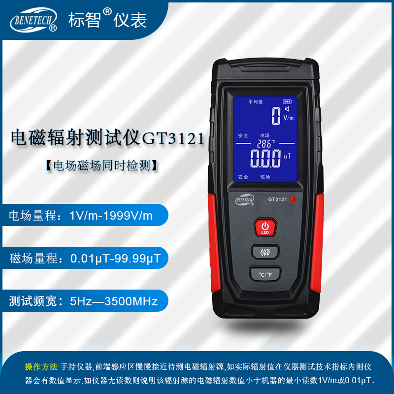 Biaozhi gt3121 professional electromagnetic radiation tester household electric field strength meter electrical hazard meter for children and pregnant women