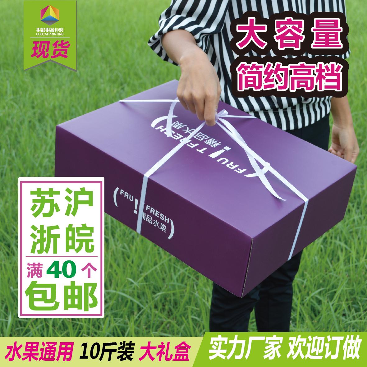 水果礼盒空盒子 通用高档 大号10斤精美设计定做纸箱子包装礼品盒满6.80元可用1元优惠券