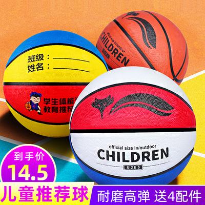 篮球儿童5号小学生3号幼儿园小篮球迷你4号7号青少年室外耐磨蓝球