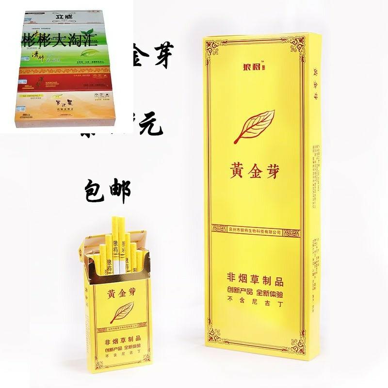 2020茶烟狼将黄金芽细支粗支茶知音茉莉花男女士替烟良品一条包邮