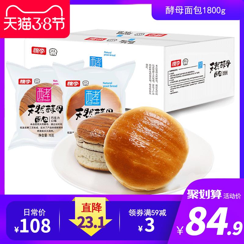 桃李天然酵母面包1800g营养早餐零食美食品手撕口袋面包蛋糕整箱