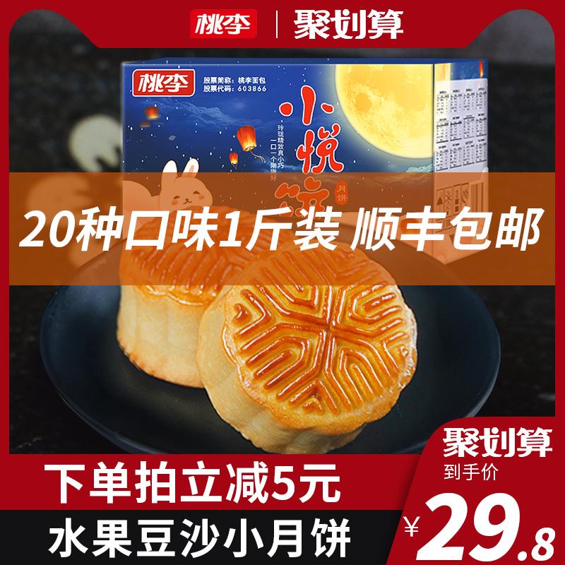 桃李小月饼散装多口味500g广式水果豆沙月饼传统中秋送礼零食盒装