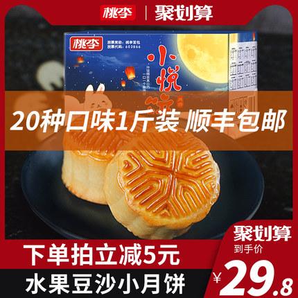 【桃李食品旗舰店】大牌!桃李小月饼散装多口味500g