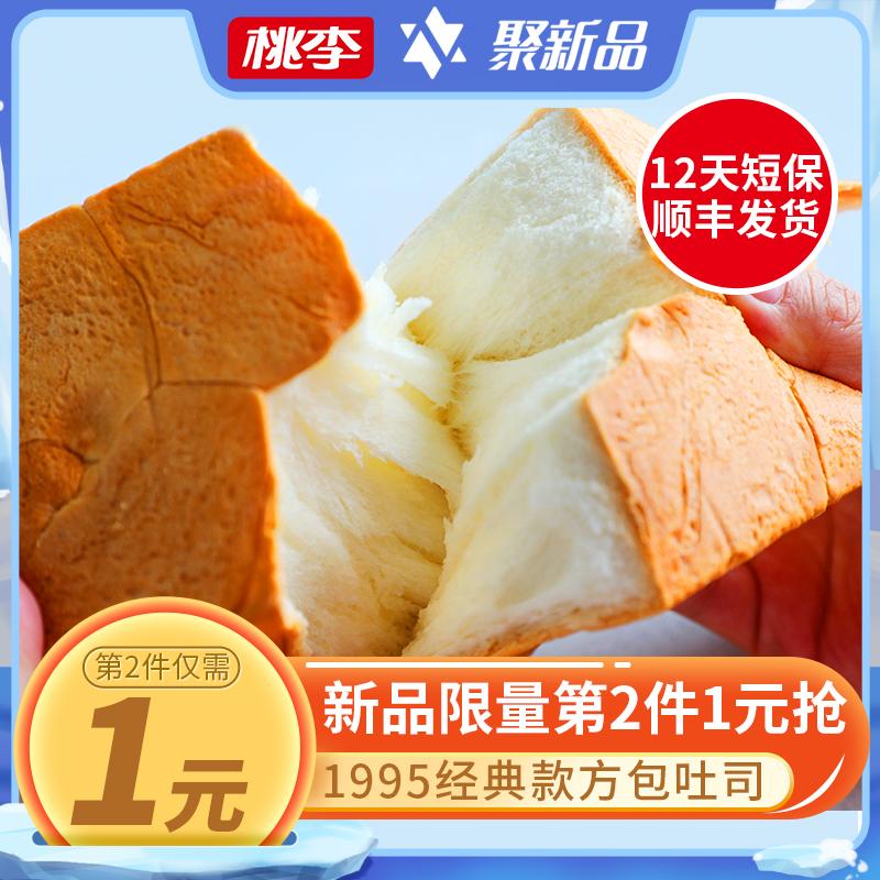 【顺丰发货】桃李1995方包吐司350g纯奶香手撕面包早餐食品蛋糕点