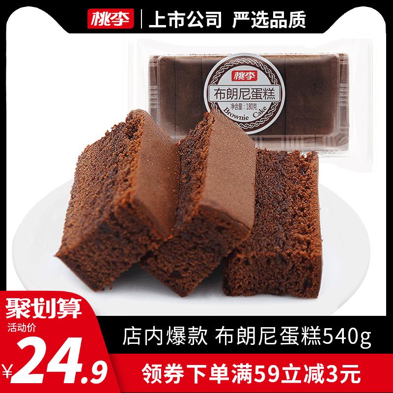 桃李布朗尼蛋糕540g黑巧克力味每日糕点面包送礼点心零食品盒装