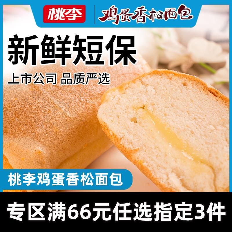 桃李鸡蛋香松面包 夹芯肉松早餐沙拉代餐短保网红食品小零食糕点B