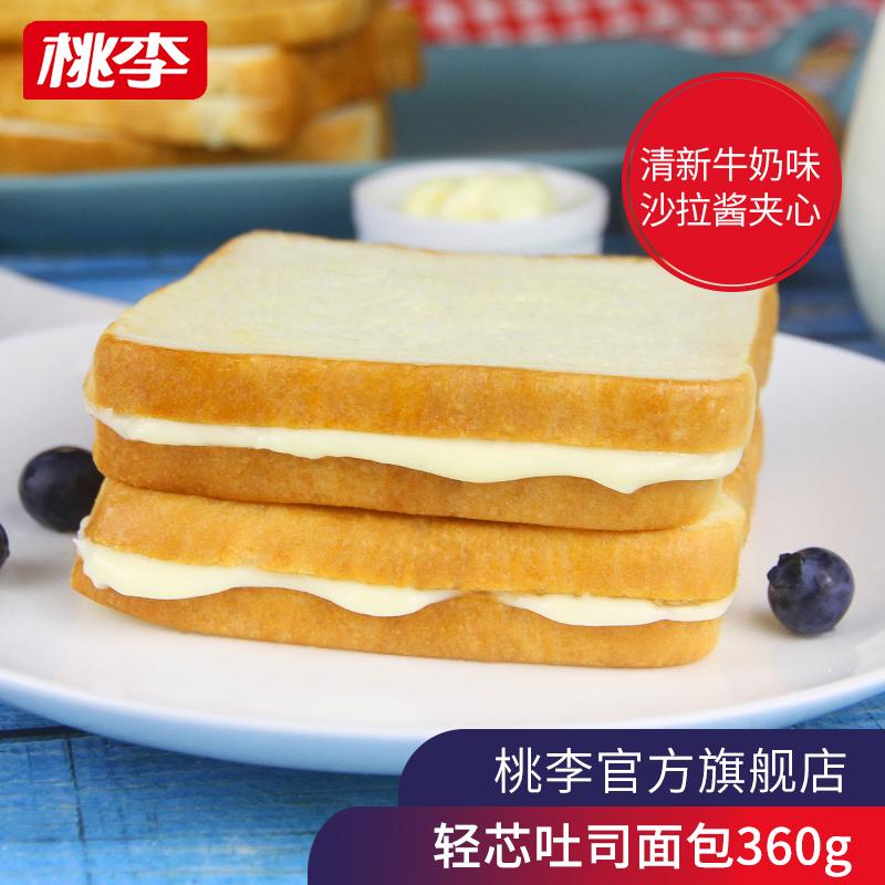 桃李轻芯吐司面包营养早餐手撕面包切片夹心零食网红食品年货蛋糕