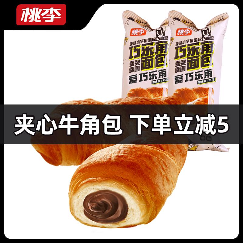【热卖推荐】桃李巧乐角面包巧克力酱夹芯牛角包起酥年货零食B