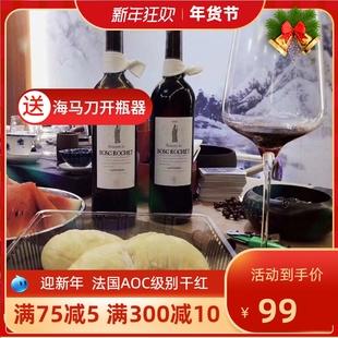 贝斯罗特法国AOC/AOP级别干红葡萄酒原装原瓶进口红酒14度 扫码酒