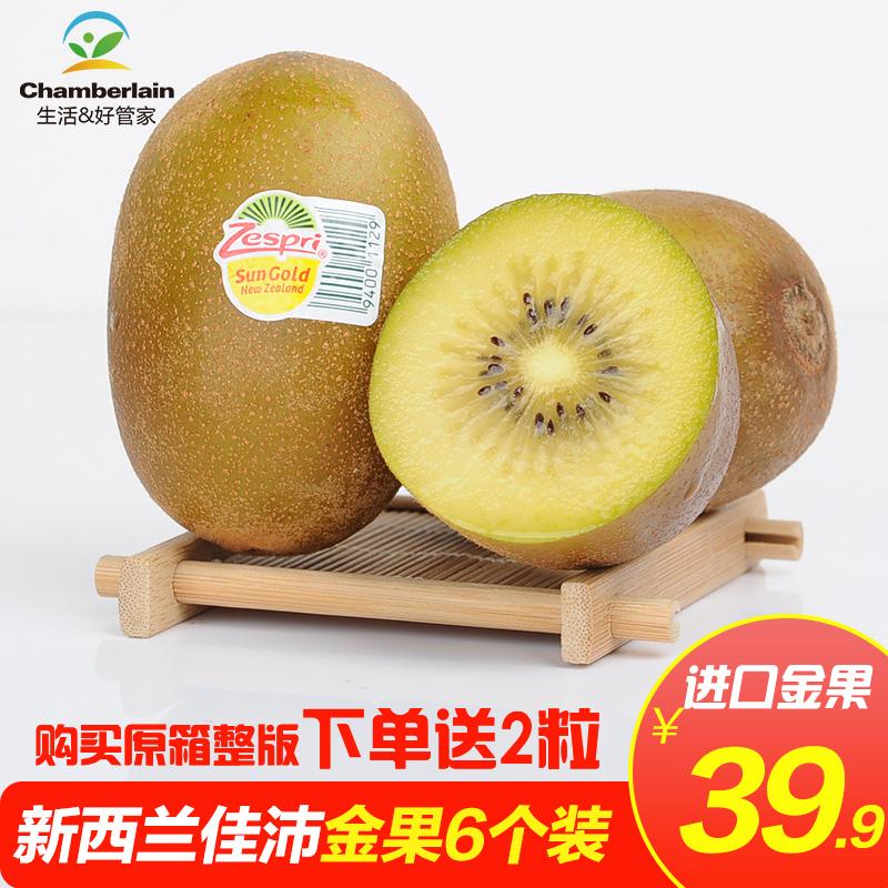 Zespri佳沛新西兰阳光金果奇异果黄心猕猴桃约92-114g/个新鲜水果
