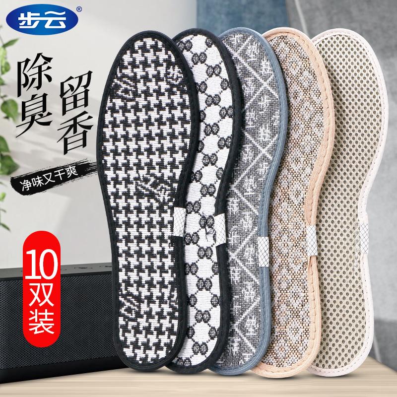 步云鞋垫男女士吸汗防臭透气除臭留香型加厚男士软底舒适鞋垫夏季