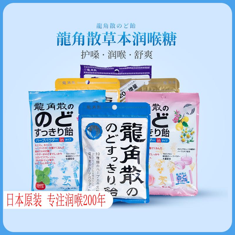 日本龙角散润喉糖盒装老师护嗓龙角撒进口代购糖果喉咙痛化痰含片