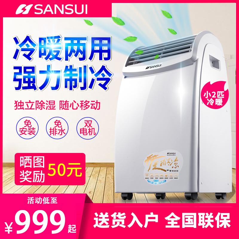 冷暖一体机免安装2P客厅厨房1.5匹单冷立式1山水可移动空调家用大