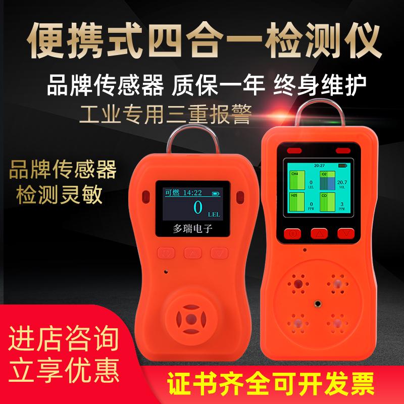 便携式四合一工业可燃气体检测仪有毒有害气体一氧化碳氨气报警器