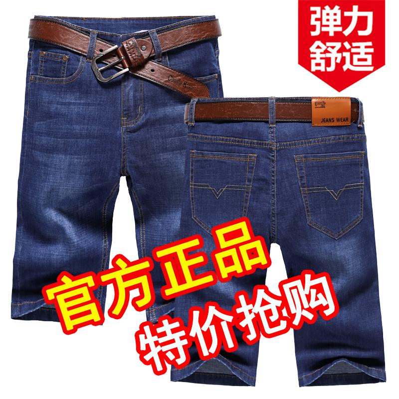 2021夏季五分牛仔裤男薄款商务5分短裤子直筒宽松七分青年马裤