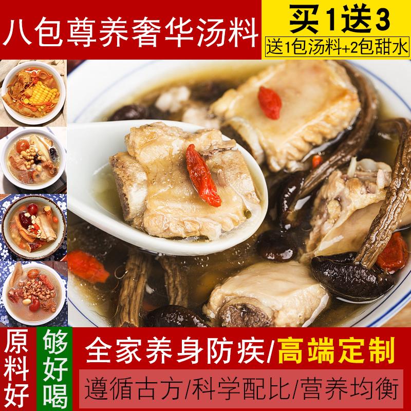全家煲汤材料干货养生滋补品药材炖汤包食材广东药膳炖料鸡汤料包