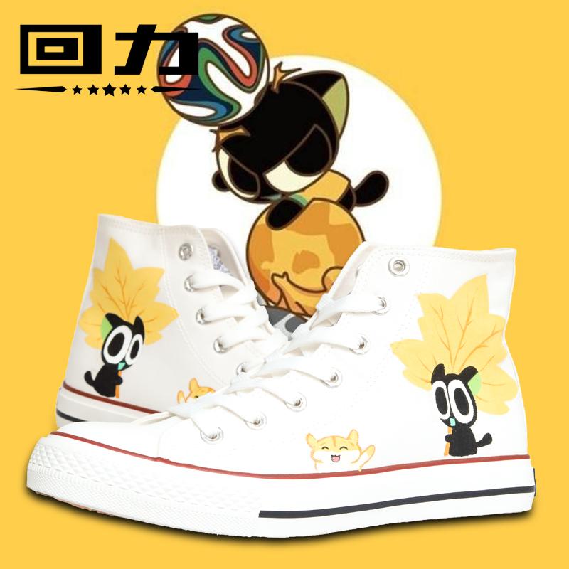 限时2件3折回力手绘罗小黑猫和老鼠联名帆布鞋