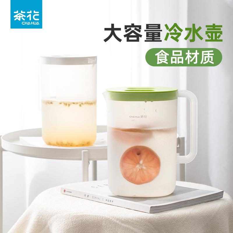 茶花家用冷水壶大容量塑料凉水壶耐高温凉白开泡茶壶冰箱果汁扎壶
