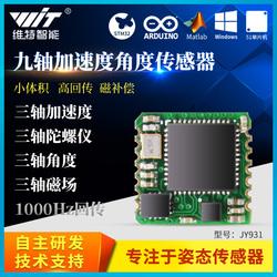 维特智能串口加速度计1000hz高速率陀螺仪模块角度传感器WT931