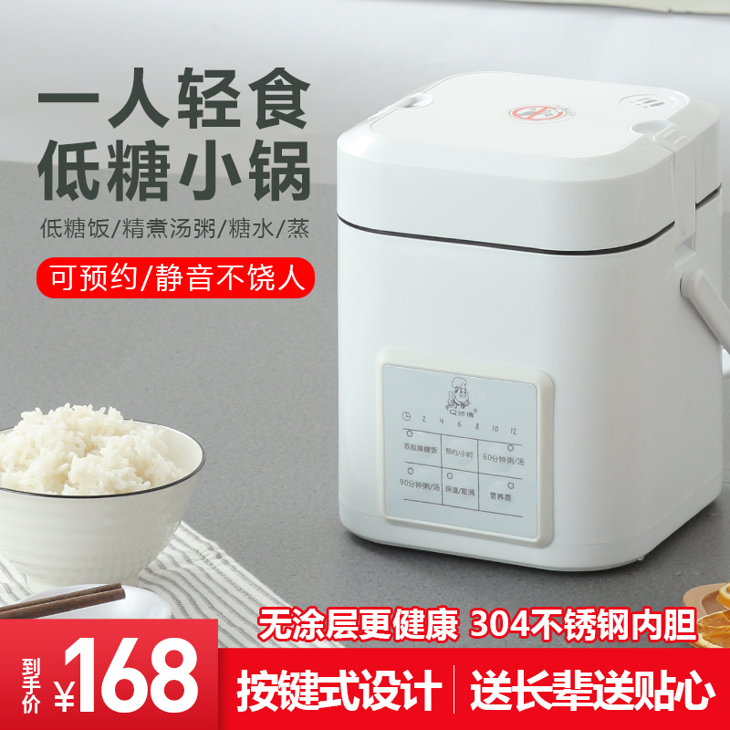 Mini steam low sugar electric rice cooker health pot intelligent rice soup separation household small 1-2 person Q master yf223