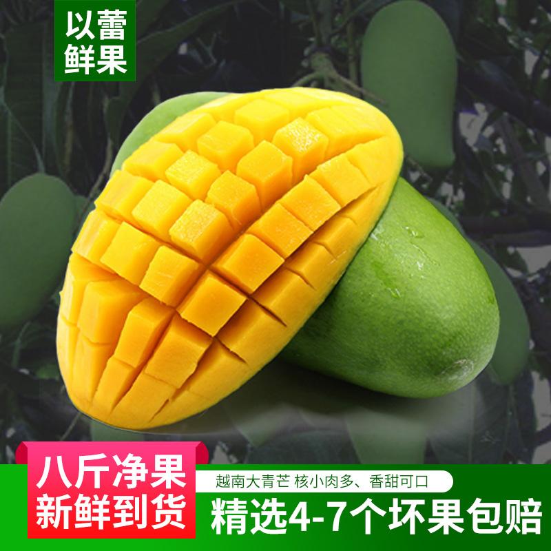 8斤装正宗越南大青芒金煌芒甜心青皮大芒果热带水果4-7个之间包邮