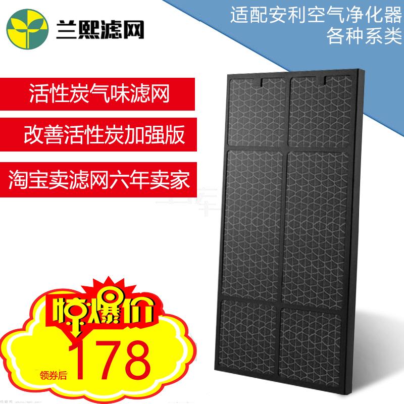 适配安利空气净化器活性炭气味过滤网逸新高效滤芯逸新101076CH